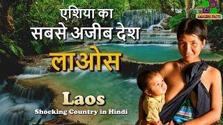 लाओस की कड़वी सच्चाई // Laos Amazing Facts in Hindi