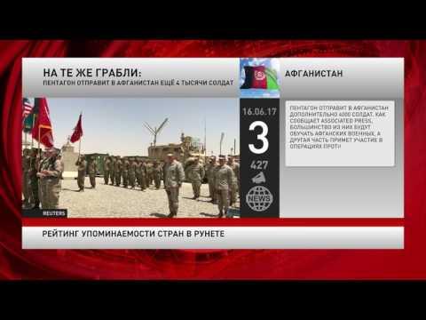 Рейтинг упоминаемости стран в русскоязычном интернете за 16 июня