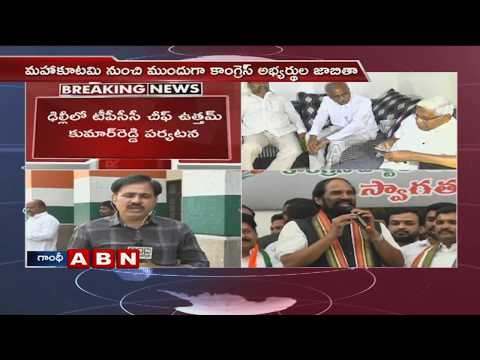 Uttam Kumar Reddy Delhi Tour | Congress To Announce First List Of MLA Candidate Tomorrow |ABN Telugu