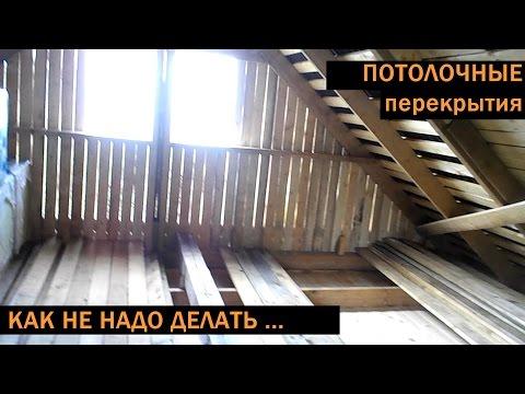 Деревянные перекрытия в доме из бруса: как не надо делать