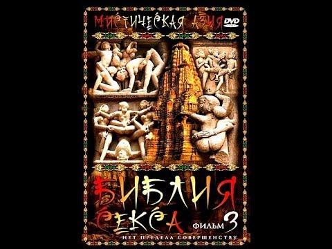 Мистическая Азия: Библия секса    Mystery Of Asia: Bible Sex video