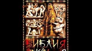 Мистическая Азия: Библия секса / Mystery Of Asia: Bible sex (2007)