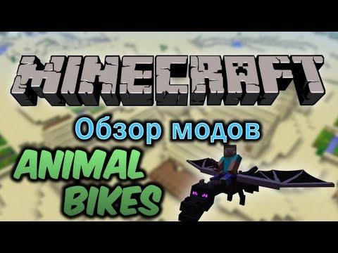 Обзор модов #75 [Оседлай Эндер Дракона / Animal Bikes]
