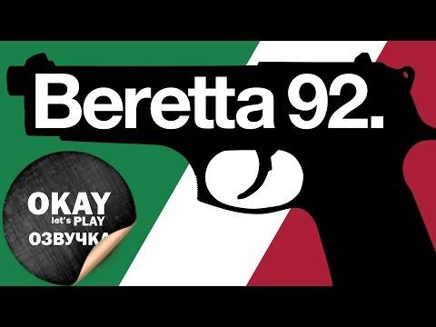 Beretta 92 в играх