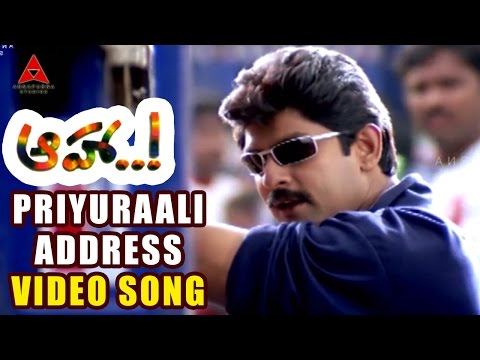 Aaha Movie || Priyuraali Address Emito Video Song || Jagapati Babu,sanghavi video