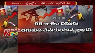 ఆల్ టైం రికార్డుస్థాయికి పెట్రోల్, డీజిల్ ధరలు || తెలుగు రాష్ట్రాల్లో రూ. 80 దాటిన పెట్రోల్ ధర | NTV
