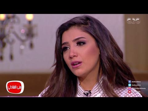 معكم منى الشاذلى - شاهد الفنانة مي عمر في أول تجربة لها في مسلسل حكاية حياة