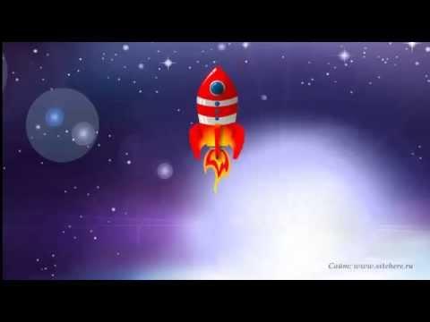 Пример 2 - Ракета в космосе