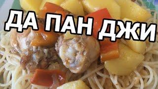 ДА ПАН ДЖИ (уйгурское блюдо с курицей и овощами)
