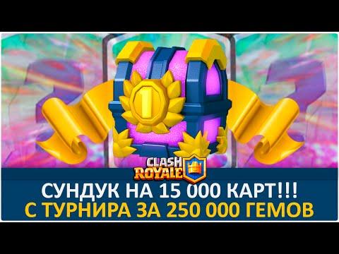 Открытие сундука на 15 000 карт!!! С турнира за 250К гемов! | Clash Royale