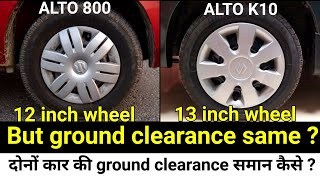 Alto k10 and Alto 800 same ground clearance region || difference in alto k10 and alto 800 tyre size