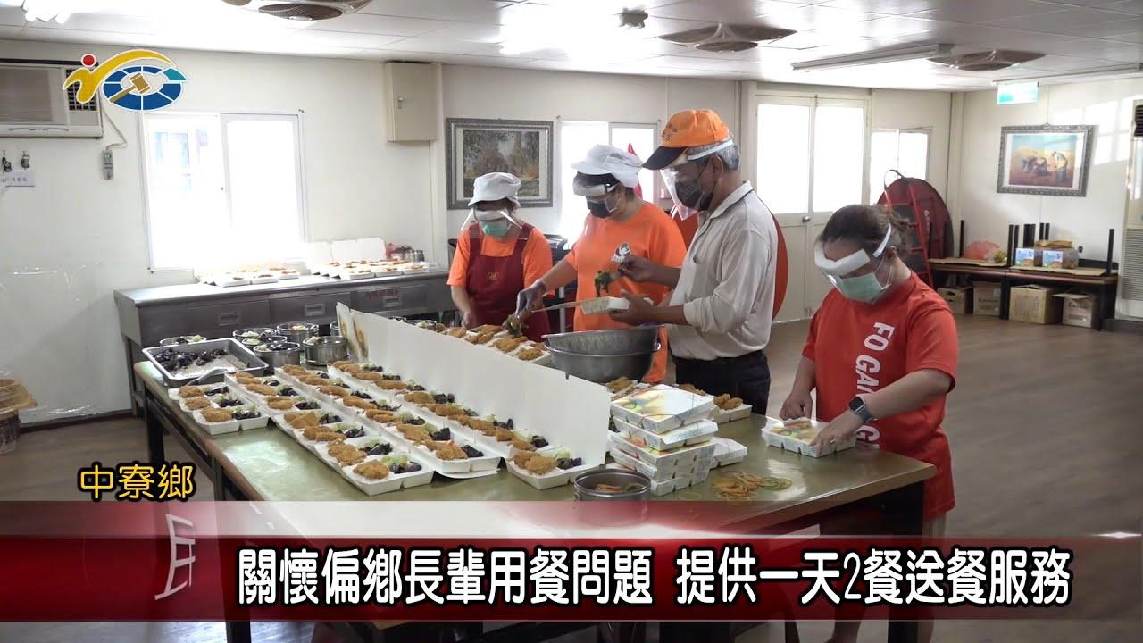 20210713 民議新聞 關心偏鄉長輩用餐問題 提供一天2餐送餐服務
