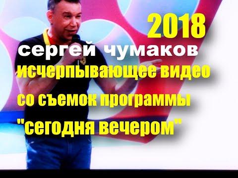Сергей Чумаков - уникальные съемки передачи Сегодня вечером #настоящийчумаков