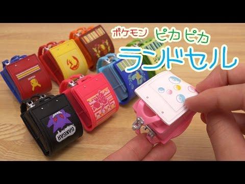 【リーメント】ポケモンピカチュウのピカピカランドセルが可愛すぎる!