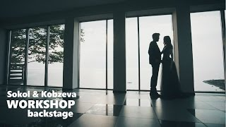 Sokol & Kobzeva | Workshop | Backstage | S.Shepa Video
