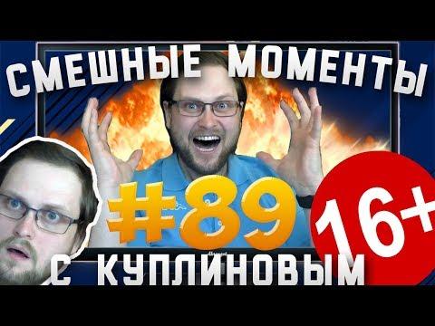 СМЕШНЫЕ МОМЕНТЫ С КУПЛИНОВЫМ #89 - БОМБЕЗНЕНЬКО )