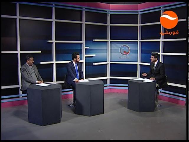 KHAT KABUL EP 889 04 02 2018 خط کابل ـ  تعهدات حکومت وحدت ملی در امر مبارزه با فساد در کشور
