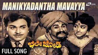Manikyadantha Song From Bhale Jodi| Stars: Dr.Rajkumar,Bharathi, B.V.Radha,Dinesh
