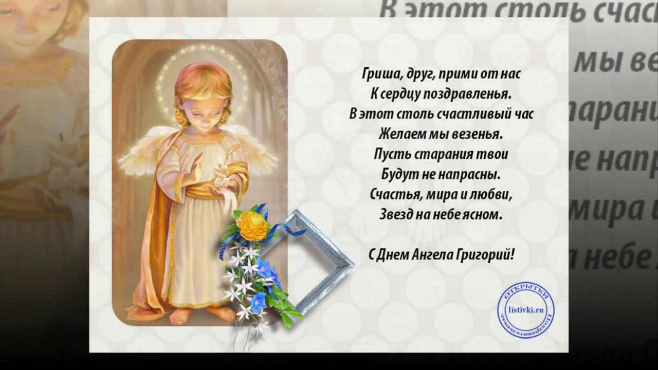 Примите наши поздравления с днем ангела 219