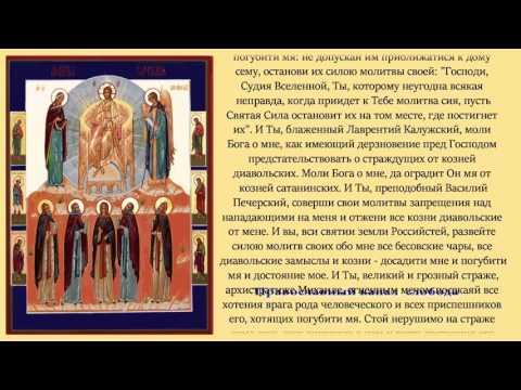 Православные молитвы для защиты от врагов