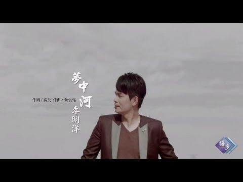 李明洋-夢中河