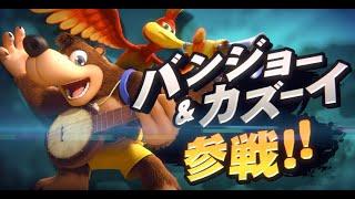 Japan Reacts to Banjo-Kazooie in Smash Bros. Ultimate (Full Reactions!) #SSBU #E32019