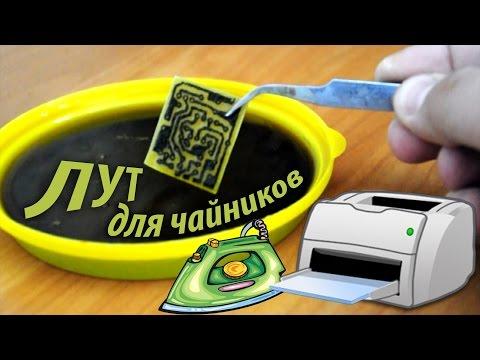 Изготовление печатной платы в домашних условиях (методом ЛУТ)