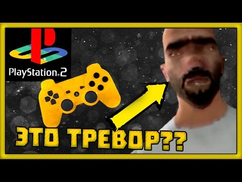 ЗАПУСТИЛ GTA 5 НА PS2?