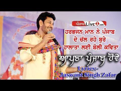 Harbhajan Maan Live    Apna Punjab Hove    New Punjabi Song 2018
