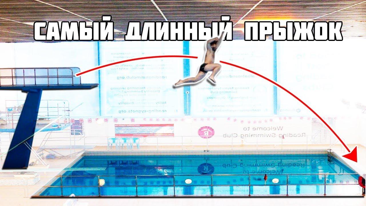 ПЕРЕПРЫГНУЛ БАССЕЙН С 10 МЕТРОВ | Прыжки в длину с огромной вышки в воду