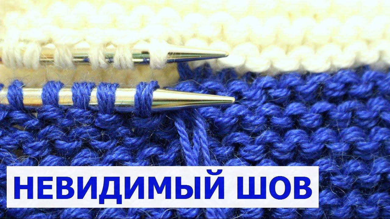 Горизонтальный трикотажный шов вязание 734