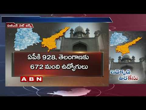 AP High Court Lawyers Filed House Motion Petition In Supreme Court | ABN Telugu