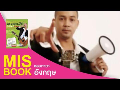 MISbook - ร้องเพลงได้ จำศัพท์แม่น #1