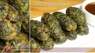Hara Bhara Kabab - Vegetable Cutlet Recipe by Manjula