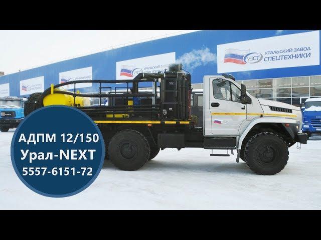 Агрегат депарафинизации АДПМ 12/150 на базе Урал-NEXT | Производство Уралспецмаш