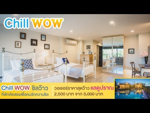 Chill WOW : แนะนำที่พัก แลดูปราณ ที่พักติดหาดวิวสวยสงบที่ปราญบุรี ประจวบฯ