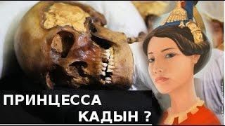 Алтайская мумия (Принцесса Укока, Принцесса Кадын, Очи Бала)