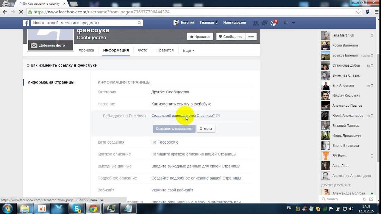 Как сделать друга невидимым в фейсбуке