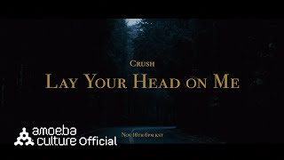 ???(Crush) - 'Lay Your Head On Me' M/V Teaser
