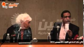 يقين   سؤال سميرة ابراهيم لنوال السعداوي ومحمد قرني حول نفاق المثقفين