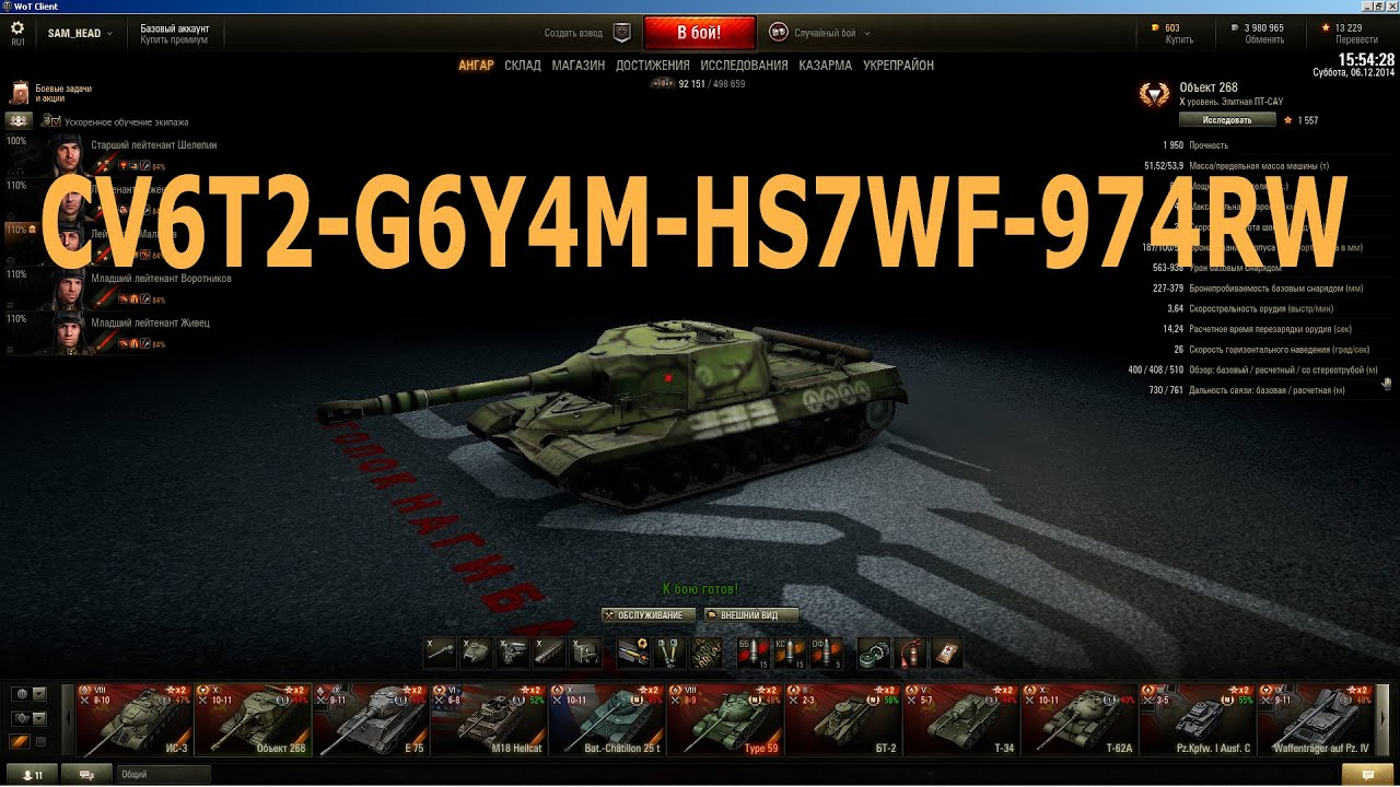 Is 2 world of tanks