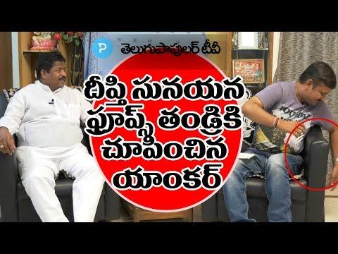 Bigg Boss 2 Telugu Deepthi Sunaina Unseen Photos exposed before her Father
