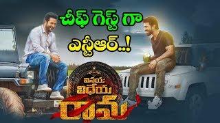 RamCharan Vinaya Vidheya Rama Movie Pre Release Chief Guest | #NTR | #Ram Charan | TopTeluguMedia