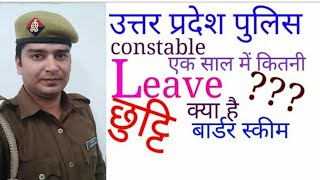UP police constable leaves व Border scheme