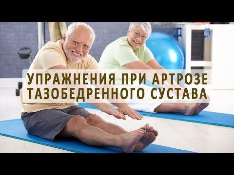 0 - Комплекс вправ при коксартрозі кульшового суглоба — Суглоби