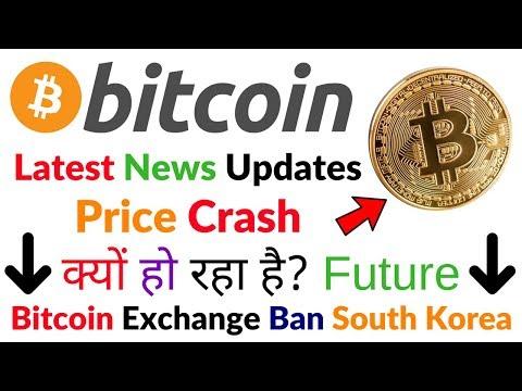 Bitcoin News Price Crash Bitcoin Exchange Ban in South Korea CNBC News Bitcoin Future Price Hindi