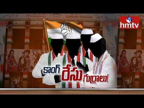 ఢిల్లీకి కాంగ్రెస్ అభ్యర్థుల జాబితా..! Telangana Congress Contesting Candidates List | hmtv