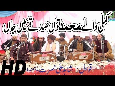 kamli walay muhammad || tribute to nusrat fateh ali khan ||  SK Online Studio HD