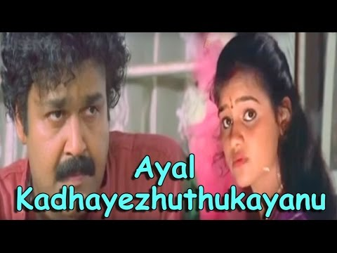 Ayal Kadhayezhuthukayanu 1998: Full Malayalam Movie video