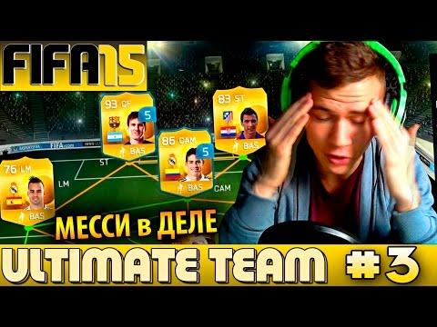 FIFA 15 ✪ ULTIMATE TEAM ✪ #3 МЕССИ в ДЕЛЕ